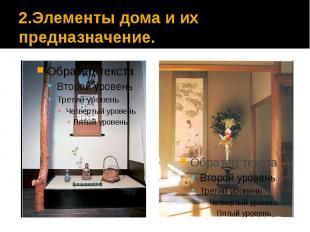 2.Элементы дома и их предназначение.