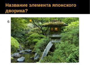 Название элемента японского дворика?