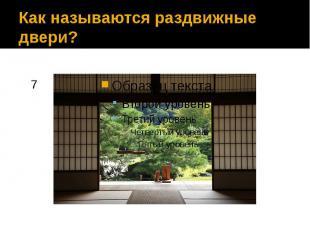 Как называются раздвижные двери?