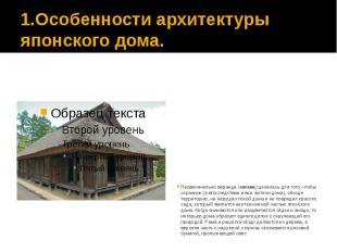 1.Особенности архитектуры японского дома. Первоначально веранда (энгава) делалас
