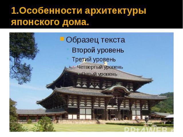 1.Особенности архитектуры японского дома.