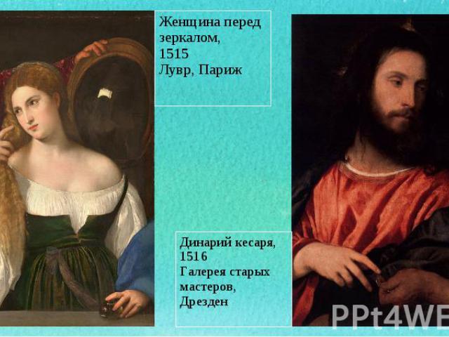 Женщина перед зеркалом, Женщина перед зеркалом, 1515 Лувр, Париж