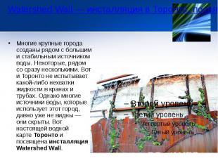Watershed Wall — инсталляция в Торонто, посвященная силе воды  Многи
