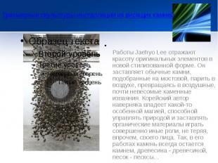 Трехмерные скульптуры-инсталляции из висящих камней  Работы Ja