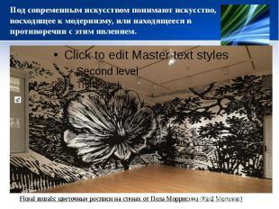 Под современным искусством понимают искусство, восходящее к модернизму, или нахо