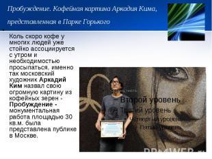 Пробуждение. Кофейная картина Аркадия Кима, представленная в Парке Горького Коль