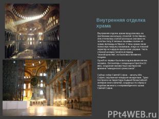 Внутренняя отделка храма продолжалась на протяжении нескольких столетий. Естеств
