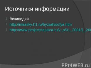 Википедия Википедия http://mirasky.h1.ru/byzarh/sofya.htm http://www.projectclas