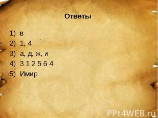в в 1, 4 а, д, ж, и 3 1 2 5 6 4 Имир