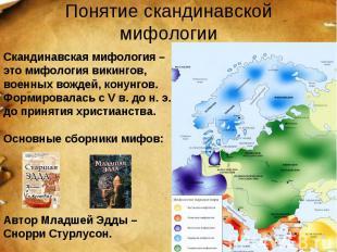 Скандинавская мифология – Скандинавская мифология – это мифология викингов, воен