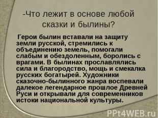 Герои былин вставали на защиту земли русской, стремились к объединению земель, п