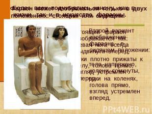 Более всех подчинялись канону, как в жизни, так и в искусстве, фараоны. Более вс