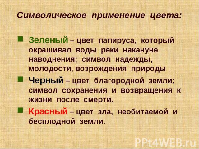 Символическое применение цвета: Символическое применение цвета: