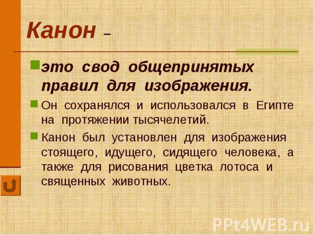 Канон – Канон –