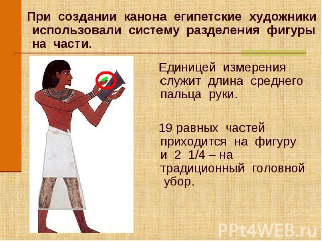 При создании канона египетские художники использовали систему разделения фигуры на части. При создании канона египетские художники использовали систему разделения фигуры на части.