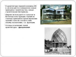 В архитектуре первой половины ХХ в. используются совершенно новые принципы строи