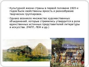 Культурной жизни страны в первой половине 1920-х годов были свойственны яркость
