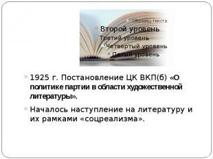 1925 г. Постановление ЦК ВКП(б) «О политике партии в области художественной лите