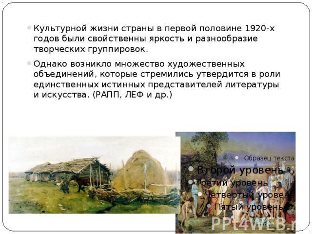 Культурной жизни страны в первой половине 1920-х годов были свойственны яркость и разнообразие творческих группировок. Культурной жизни страны в первой половине 1920-х годов были свойственны яркость и разнообразие творческих группировок. Однако возн…