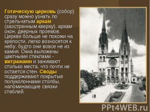 Готическую церковь (собор) сразу можно узнать по стрельчатым аркам (заостренным