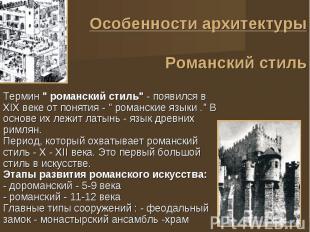 """Термин """" романский стиль"""" - появился в XIX веке от понятия - """" ро"""