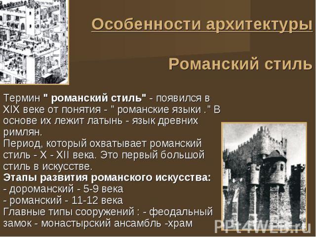 """Термин """" романский стиль"""" - появился в XIX веке от понятия - """" романские языки ."""" В основе их лежит латынь - язык древних римлян. Период, который охватывает романский стиль - X - XII века. Это первый большой стиль в искусстве. Эт…"""