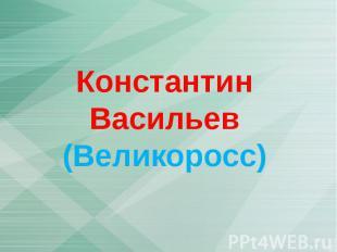 Константин Васильев (Великоросс)