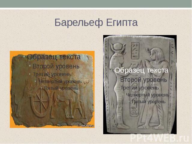 Барельеф Египта