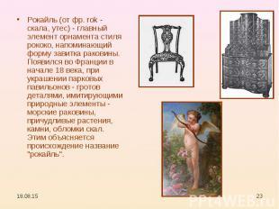 Рокайль (от фр. rok - скала, утес) - главный элемент орнамента стиля рококо, нап