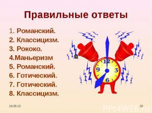 1. Романский. 1. Романский. 2. Классицизм. 3. Рококо. 4.Маньеризм 5. Романский.