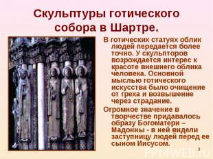 В готических статуях облик людей передается более точно. У скульпторов возрождае
