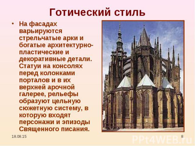На фасадах варьируются стрельчатые арки и богатые архитектурно-пластические и декоративные детали. Статуи на консолях перед колонками порталов и в их верхней арочной галерее, рельефы образуют цельную сюжетную систему, в которую входят персонажи и эп…