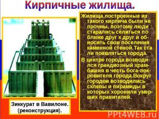 Жилища,построенные из такого кирпича были не прочны, поэтому люди старались сели