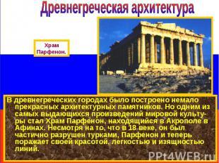 В древнегреческих городах было построено немало прекрасных архитектурных памятни