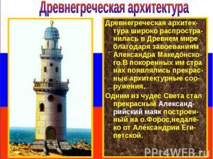 Древнегреческая архитек-тура широко распростра-нилась в Древнем мире благодаря з