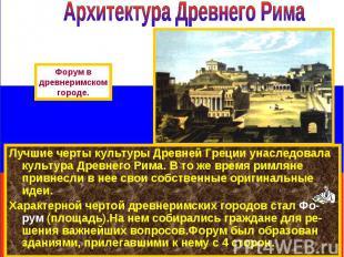 Лучшие черты культуры Древней Греции унаследовала культура Древнего Рима. В то ж