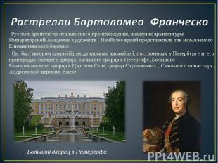 Русский архитектор итальянского происхождения, академик архитектуры Императорско