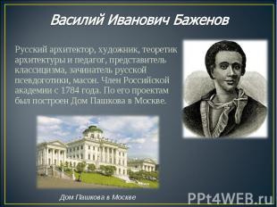 Русский архитектор, художник, теоретик архитектуры и педагог, представитель клас