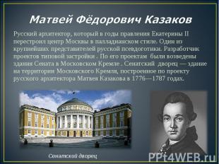 Русский архитектор, который в годы правления Екатерины II перестроил центр Москв