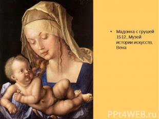 Мадонна с грушей 1512, Музей истории искусств, Вена Мадонна с грушей 1512, Музей
