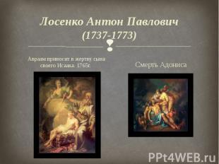 Лосенко Антон Павлович (1737-1773) Авраам приносит в жертву сына своего Исаака.