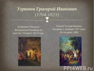 Угрюмов Григорий Иванович (1764-1823) Избрание Михаила Федоровича Романова на ца