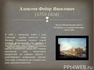 Алексеев Федор Яковлевич (1753-1824) Первый в русской живописи мастер городского