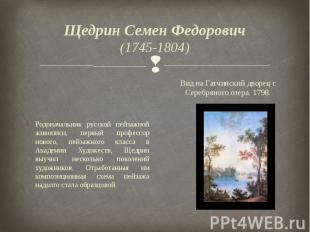 Щедрин Семен Федорович (1745-1804) Родоначальник русской пейзажной живописи, пер