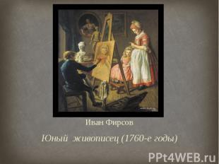 Иван Фирсов Юный живописец (1760-е годы)