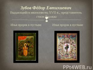 Зубов Фёдор Евтихиевич Выдающийся иконописец XVII в., представитель стиля барокк
