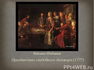 Михаил Шибанов Празднество свадебного договора (1777)