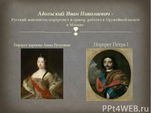 Адольский Иван Николаевич - Русский живописец-портретист и гравер, работал в Ору