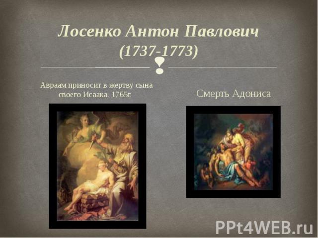 Лосенко Антон Павлович (1737-1773) Авраам приносит в жертву сына своего Исаака. 1765г.
