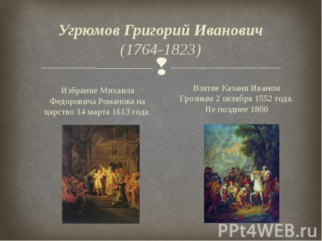 Угрюмов Григорий Иванович (1764-1823) Избрание Михаила Федоровича Романова на царство 14 марта 1613 года.